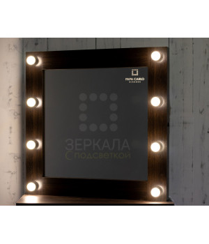 Гримерное зеркало с лампочками 80х80 с подсветкой по бокам